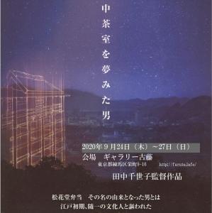 『空中茶室を夢みた男』上映会∔ 落語・朗読・お話