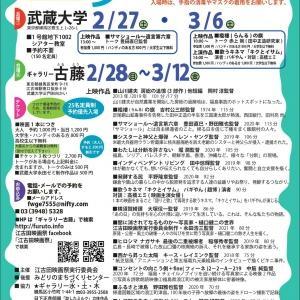 第10回江古田映画祭 3.11福島を忘れない