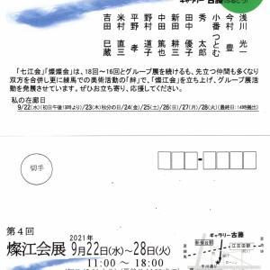第4回 燦江会展