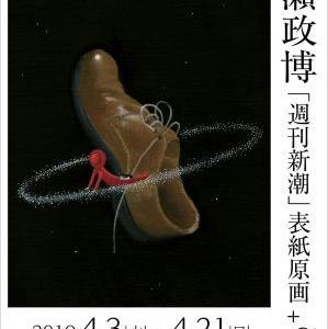 成瀬政博「週刊新潮」表紙原画+α展
