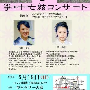 箏・十七絃コンサート