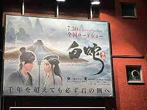 7/30公開 アニメ映画「白蛇:縁起」の台本・字幕翻訳を水野衛子先生が手掛けられました