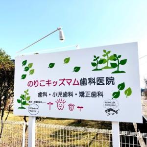 看板が新しくなりました  筑紫野市原田のりこキッズマム歯科医院