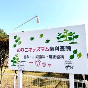 歯科助手・歯科衛生士募集中です 筑紫野市原田のりこキッズマム歯科医院
