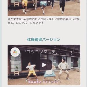骨に良い体操!  筑紫野市原田 のりこキッズマム歯科医院