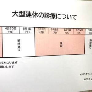 GW連休が迫っています   筑紫野市原田 のりこキッズマム歯科医院
