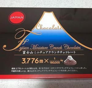 富士山ミニチュア・チョコレート