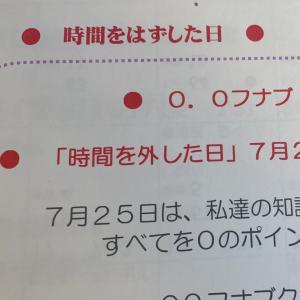 0.0フナブ・ク【時間を外した日】