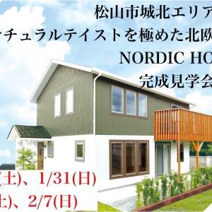 期間限定見学会! 北欧のお家・ノルディックハウス完成見学会開催します!!