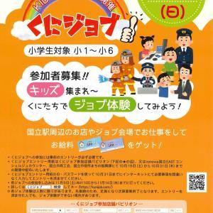 【11/24】くにジョブ 小学生の「JOB体験」参加者募集中!10/31エントリー締切