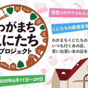 【6/11-29】わがまち国立の飲食文化を守ろうプロジェクト!!