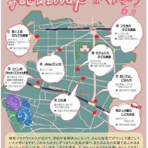 子ども食堂MAP in くにたち 6月号