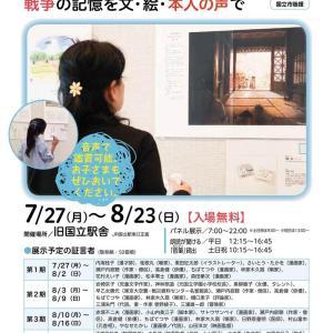 【7/27-8/23】  音筆で聞く「私の八月十五日」パネル展