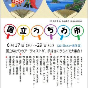 【6/17-29】国立うちわ市2021〜手描きのうちわの展示会〜 ギャラリービブリオ