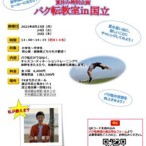 【8/23・24・26】夏休み特別企画 バク転教室 in 国立