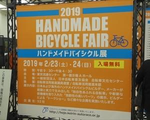 HUNDMADE BICYCLE FAIR