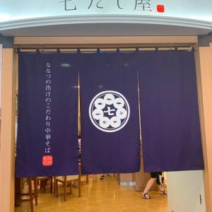 羽田空港でランチするなら
