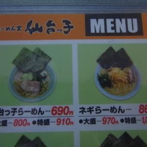 仙台の味?
