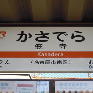 JR東海道線 笠寺駅(愛知県エリア)