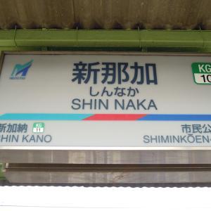 名鉄各務原線 新那加駅(岐阜県エリア)