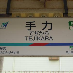 名鉄各務原線 手力駅(岐阜県エリア)