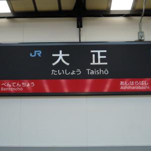 JR大阪環状線 大正駅(大阪府エリア)