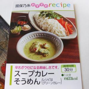 グリーンカレー素麺 (-云-)