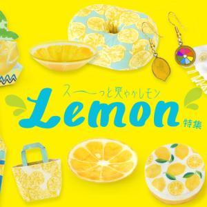 「レモン柄」