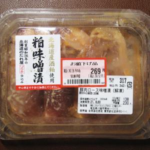 【豚肉の粕味噌漬】試作品