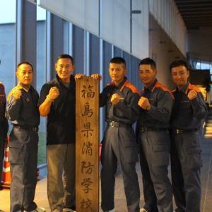 福島県消防学校(第21期)救助科に感謝!