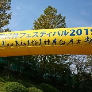 日本体(體)育大学同窓会「民間・企業人全国大会」に感謝!
