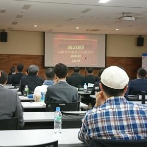 「第20回 湘南ビジネスコンテスト」へGO!