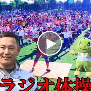 夏休みに是非、ラジオ体操動画を!!!