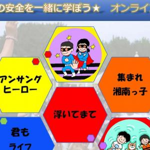 オンラインでの「絆プロジェクト」が無事終了!