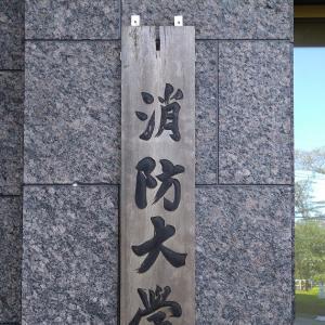 消防庁消防大学校(第107期)警防科に感謝!