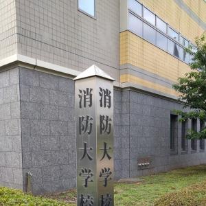 消防庁消防大学校(第63期)幹部科に感謝!