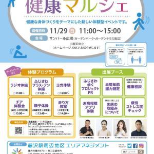 「ふじさわ健康マルシェ」にて体操のおじさん復活!