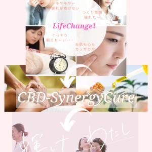 ◆想定外のご感想⇒CBDシナジーキュア♡キャンペーン続行!