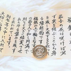 ◆福銭に茄子♡実りの秋はもう近い!