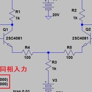 【回路】電撃トランジスタ講座(小信号アンプ設計)(19) 差動増幅回路-Q