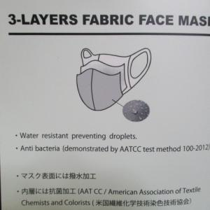 ☆アオキのマスク☆