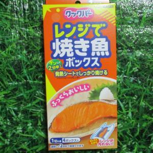 ☆レンジで焼き魚ボックス☆
