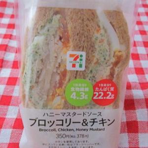 ☆セブン・たんぱく質豊富のサンドイッチ☆