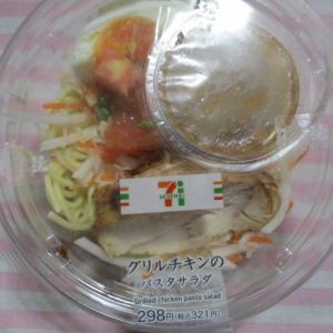 ☆セブン・グリルチキンのパスタサラダ☆