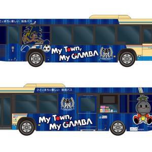 ガンバ大阪ラッピングバス