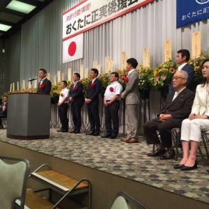 大阪府議会議員 おくたに正実後援会 夏の集い