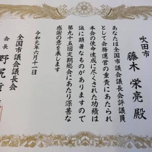 7月吹田市議会開会