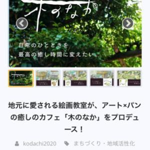 「木のなか」プロジェクト クラウドファンディング