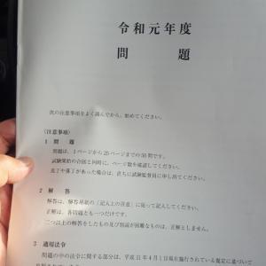 令和元年宅地建物取引士資格試験 10/20