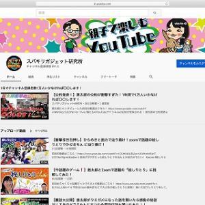 YouTube番組、収録してきました。